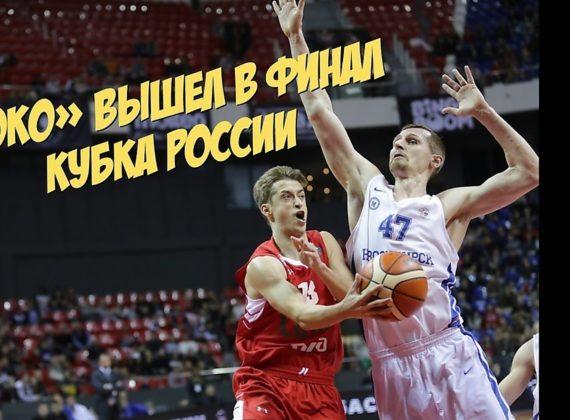 ЛОКО вышел в финал Кубка России