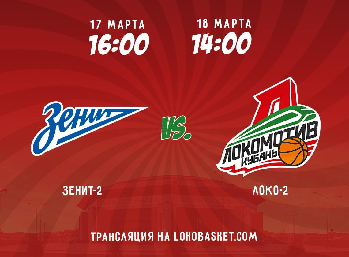 «Зенит-2» — «Локо-2». Превью матчей Единой молодежной лиги ВТБ