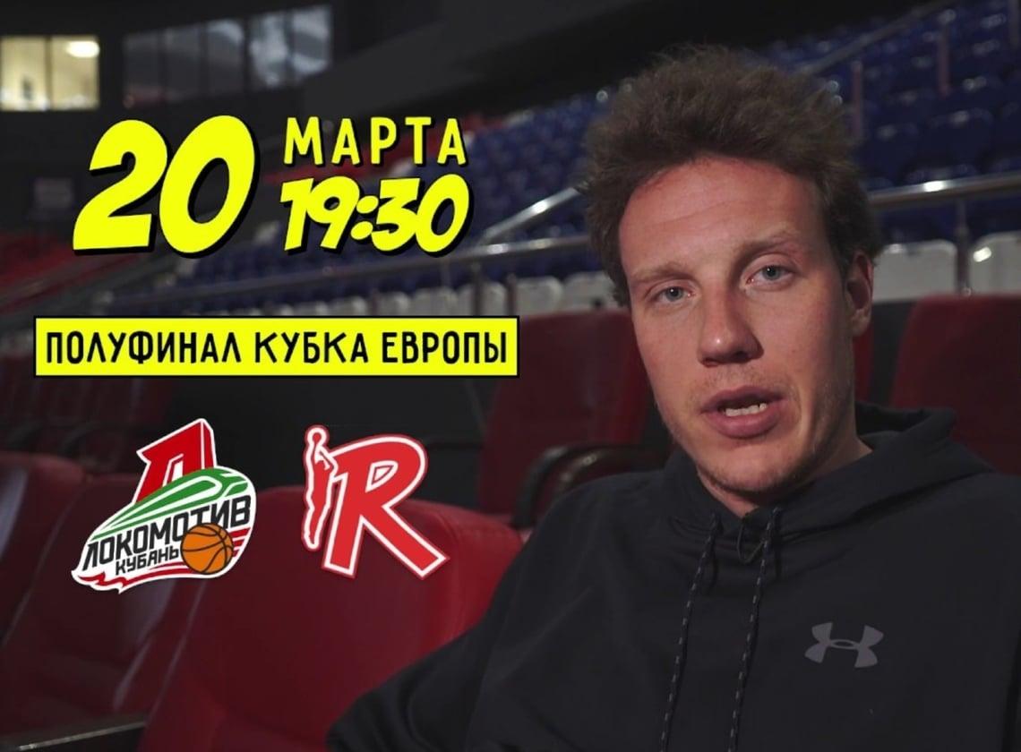 Дмитрий Кулагин приглашает на полуфинал Еврокубка