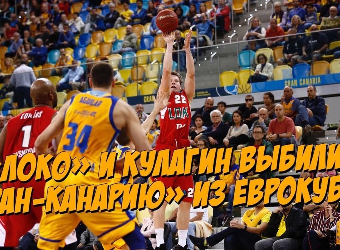 «Локо» и Кулагин выбили «Гран-Канарию» из Еврокубка