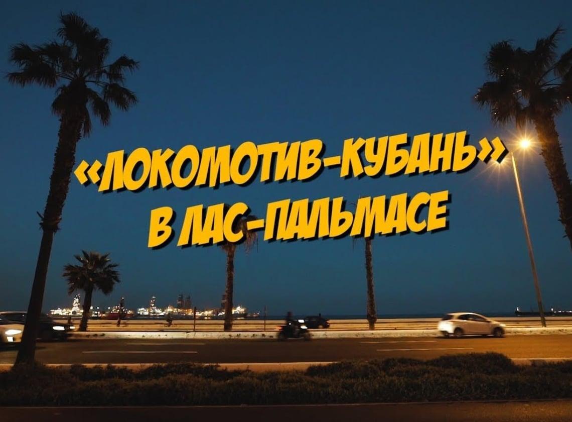 «Локомотив-Кубань» в Лас-Пальмасе