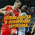 VIDEO. First win in EuroCup semifinals